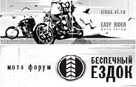 Форум мотоциклистов Беспечный ездок
